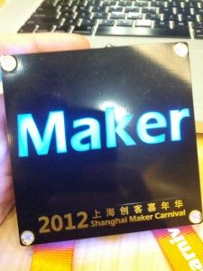 Shanghai Maker Carnival badge 2012